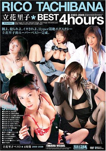 立花里子ベスト4時間 [DVD]
