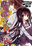 魔王なあの娘と村人A(5)<魔王なあの娘と村人A> (電撃コミックス)