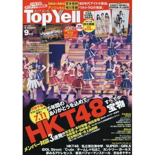 Top Yell(トップエール) 2016年 09 月号 [雑誌]