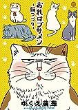 「おれはブサメン〜猫つづり〜」/ゆくえ萌葱