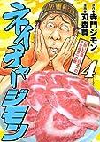 ネイチャージモン(4) (ヤングマガジンコミックス)