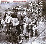 なみだのファインダー―広島原爆被災カメラマン松重美人の1945.8.6の記録