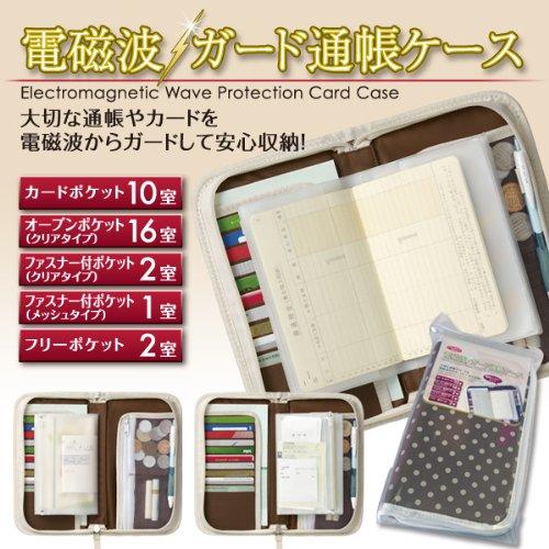 電磁波ガード通帳ケース 封筒タイプ