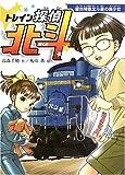 トレイン探偵北斗―寝台特急北斗星の美少女 (おはなしフレンズ!)