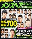 メンズヘアカタログ 2013ー14 (COSMIC MOOK)