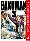 バクマン。 カラー版 3 (ジャンプコミックスDIGITAL)
