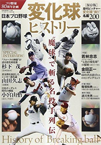 """日本プロ野球変化球ヒストリー―""""魔球""""で斬る名投手列伝 (B・B MOOK 1130)"""