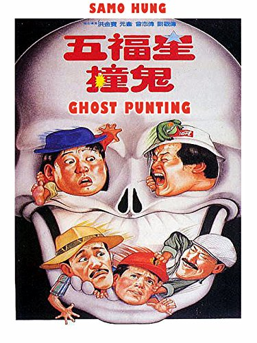 Ghost Punting on Amazon Prime Instant Video UK