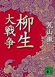 柳生大戦争 (講談社文庫)