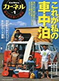 カーネル vol.1―車中泊を楽しむ雑誌 これが私の車中泊 (CHIKYU-MARU MOOK)