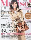 コンパクト版Marisol(マリソル) 2015年 11 月号 [雑誌]: Marisol(マリソル) 増刊