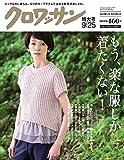 クロワッサン 2014年 9/25号 [雑誌]