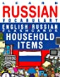 Learn Russian Vocabulary - English/Russian Flashcards - Household items (FLASHCARD EBOOKS)
