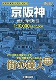 街の達人 京阪神 便利情報地図 (でっか字 道路地図 | マップル)