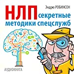 NLP. Secret Techniques of Special Services [Russian Edition] | Andrew Robinson