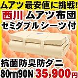 西川ムアツ布団 80mm 90N 抗菌防臭防ダニ シーツ付 【セミダブル】 日本製