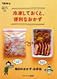 冷凍しておくと、便利なおかず 毎日のおかず・お弁当 忙しい人の便利シリーズ