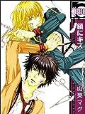 ビーボーイコミックス / 山葵 マグロ のシリーズ情報を見る