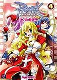 ラグナロクオンライン アンソロジーコミック ぼくらの新世界(ミッドガルド)! 4 (マジキューコミックス)