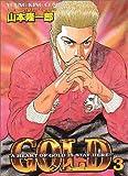 GOLD 3 (ヤングキングコミックス)