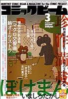 月刊コミックビーム 2011年3月号 [雑誌]