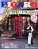 madame FIGARO japon (フィガロ ジャポン) 2012年 05月号 [雑誌]
