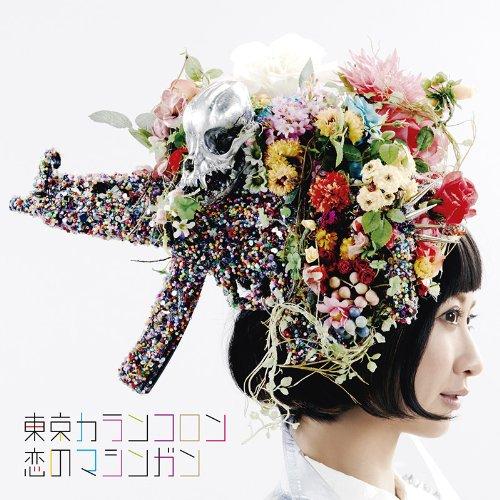 恋のマシンガン (SG+DVD) (初回生産限定盤)