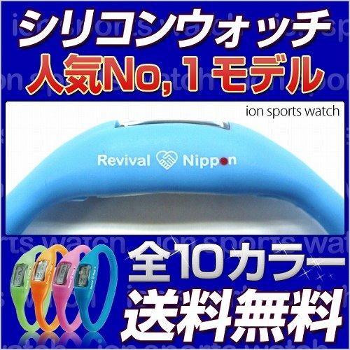 シリコンウォッチ Silicon watch ultra lightweight stylish model button battery LR626 use sports watch ultra lightweight watch clock / digital clock / sports watch / Silicon / ion / watch / bracelet (light green, size M)