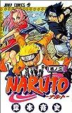 NARUTO―ナルト― 2 (ジャンプ・コミックス)