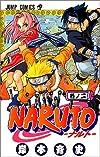 NARUTO (巻ノ2) (ジャンプ・コミックス)