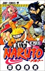 NARUTO -ナルト- 第2巻