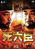 死六臣 DVD-BOX 2
