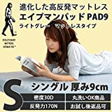 エイプマンパッド PAD9 シングルサイズ