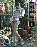 野外羞恥1 生えかけ少女の青姦露出 [DVD]