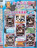 東京女子校生ストーリー ~フ゛ラりハ゜ンツ売り編~スヘ゜シャル総集編 21~25 [DVD]