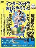 インターネットでお店やろうよ! (No.9(Summer)) (アスキームック)