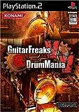 ギターフリークスV&ドラムマニアV