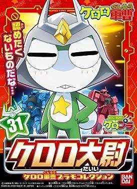 プラモコレクション ケロロ大尉 (ケロロ軍曹)