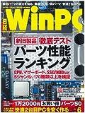 日経 WinPC (ウィンピーシー) 2009年 06月号 [雑誌]