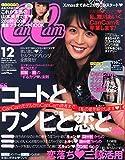 CanCam (キャンキャン) 2014年 12月号 [雑誌]