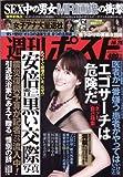 週刊ポスト2012年10月26日号