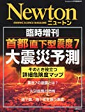 Newton (ニュートン) 臨時増刊 首都直下型震度7 大震災予測 2012年 10月号 [雑誌]