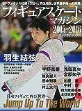 フィギュアスケート・マガジン2015-2016シーズンクライマックス