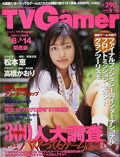 TVGamer(週刊テレビゲーマー) 1997年9月19日号 関西版 [表紙:松本恵] 松本恵 高橋かおり ファイナルファンタジーⅦインターナショナル フロントミッションセカンド [雑誌] (TVGamer(週刊テレビゲーマー))