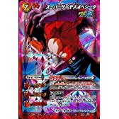 【シングルカード】スーパーサイヤ人4ベジータ(パック版) 9弾ミラクルキラ ミラバトDB改