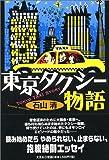 東京タクシー物語