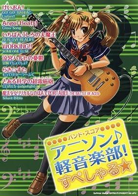 バンド・スコア アニソン♪軽音楽部!すぺしゃる☆