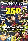 ワールドサッカースーパーゴールBEST250 (コスミックムック)