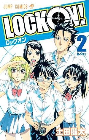 LOCK ON! 2 (ジャンプコミックス)