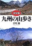 九州の山歩き―決定版